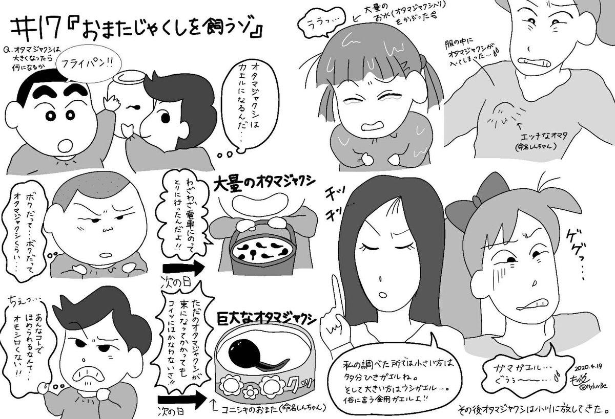 クレヨンしんちゃん オマタ