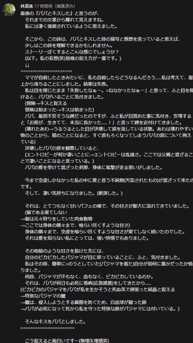ドキドキ 文芸 部 考察