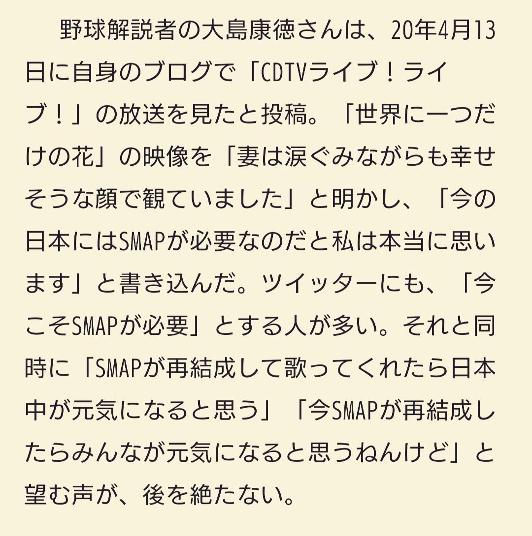 ブログ 大島 康徳