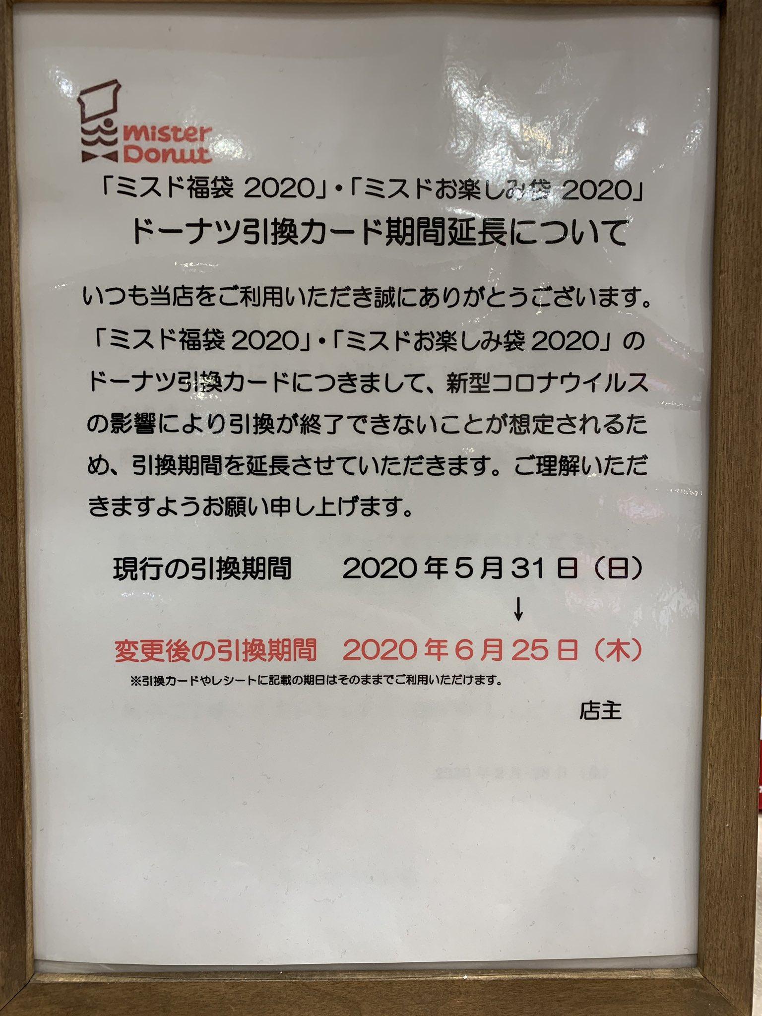 延長 ミスド 福袋