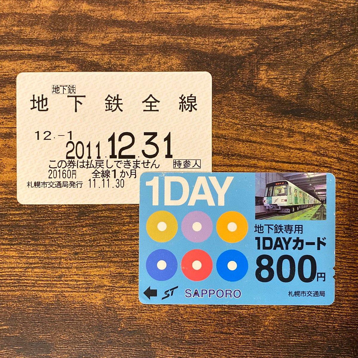 札幌 地下鉄 定期 払い戻し