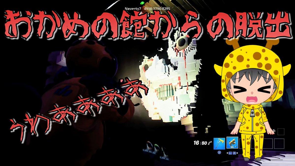 フォート ナイト 怖い マップ コード 【フォートナイト】おすすめのホラー・脱出マップ9選!