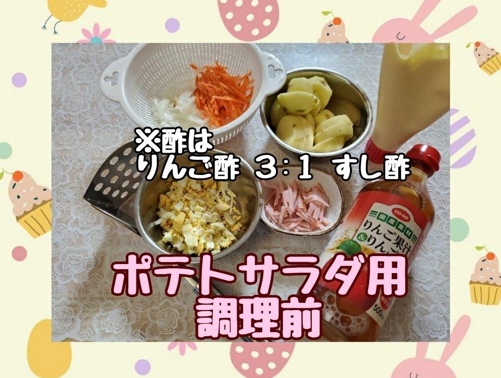 山芋 ポテト サラダ