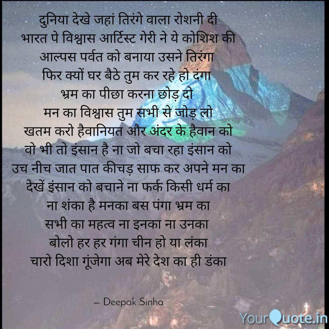 #IndiaFightsCorona  #FightAgainstCoronavirus  #GerryHofstetter  @raftaarmusic
