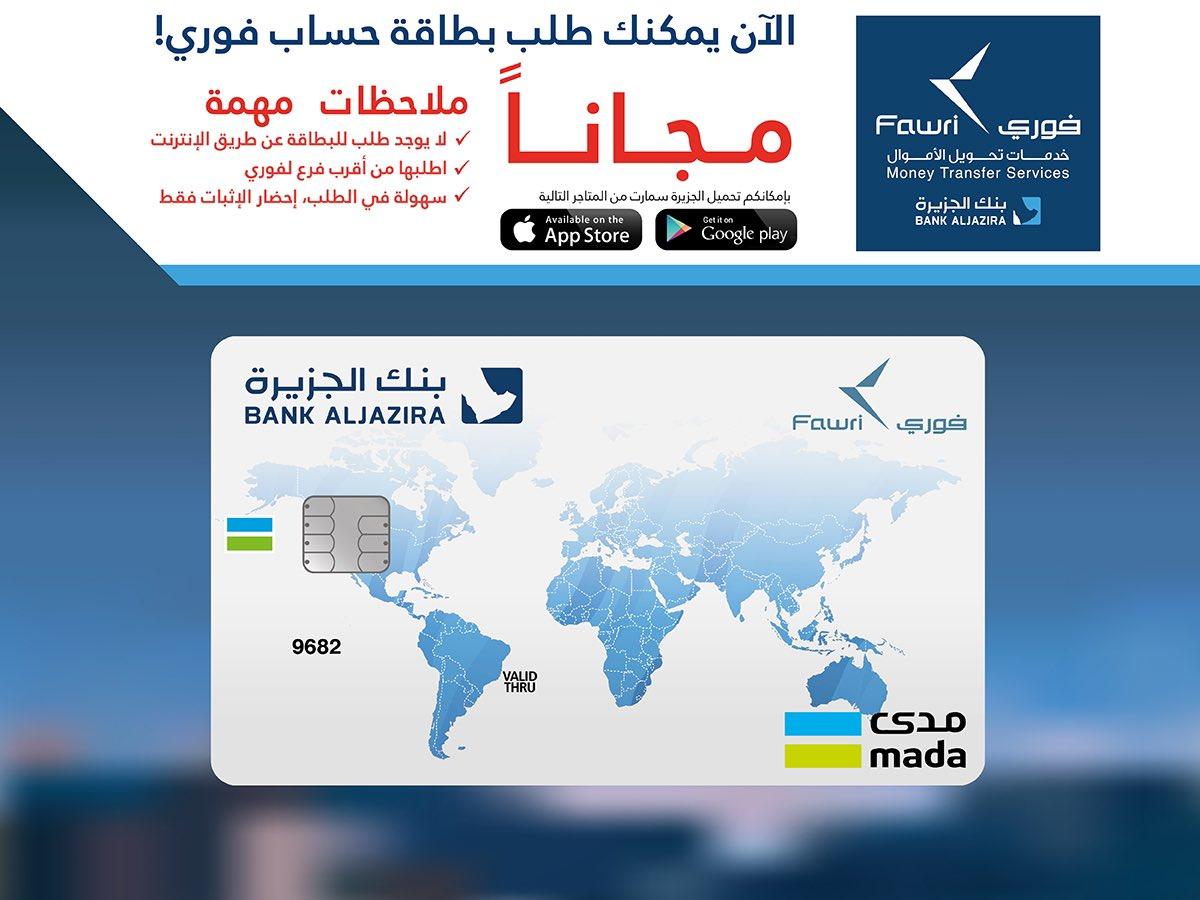 بنك الجزيرة On Twitter الآن يمكنك طلب بطاقة حساب فوري بدون رسوم و الإستمتاع بالتحويل الدولي السريع و أبشر بعز ك Https T Co Fnk3yi0phl
