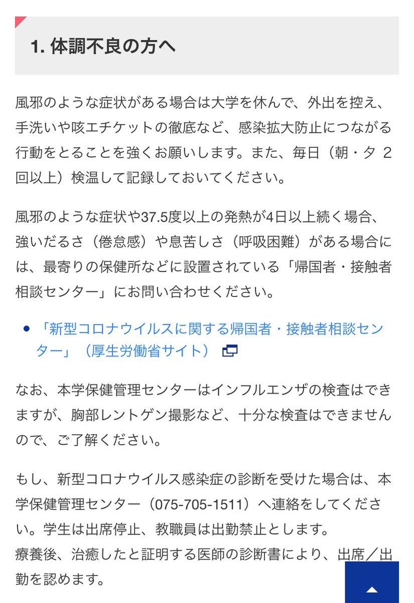 大学 コロナ 実名 京都 産業