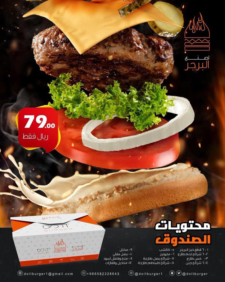 اسأل الرياض On Twitter اصنع البرجر Doitburger أسر منتجة يقدمون بوكس شواء برجر مع البصل المقلي والكثير من المكونات بـ ٧٩ ريال للطلب 0582328643 Https T Co Kqmkeoehey