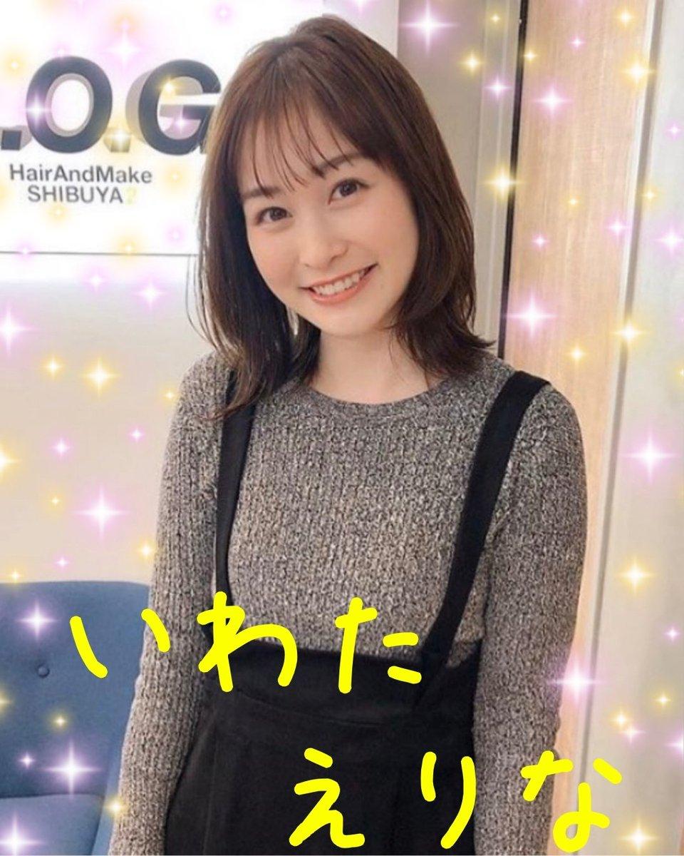 絵里奈 アナウンサー 岩田