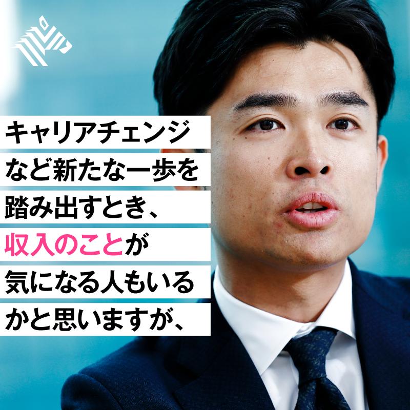 ⭐️今日の一言⭐️「一歩踏み出す勇気をもって自分を磨き続ければ、のちのちいろいろな機会が回ってきて収入を自分でつくれるようになる」メドレーの代表取締役医師である豊田剛一郎さんは、収入を減らしてもチャレンジすることが次に繋がると考えます。全文を読む👉