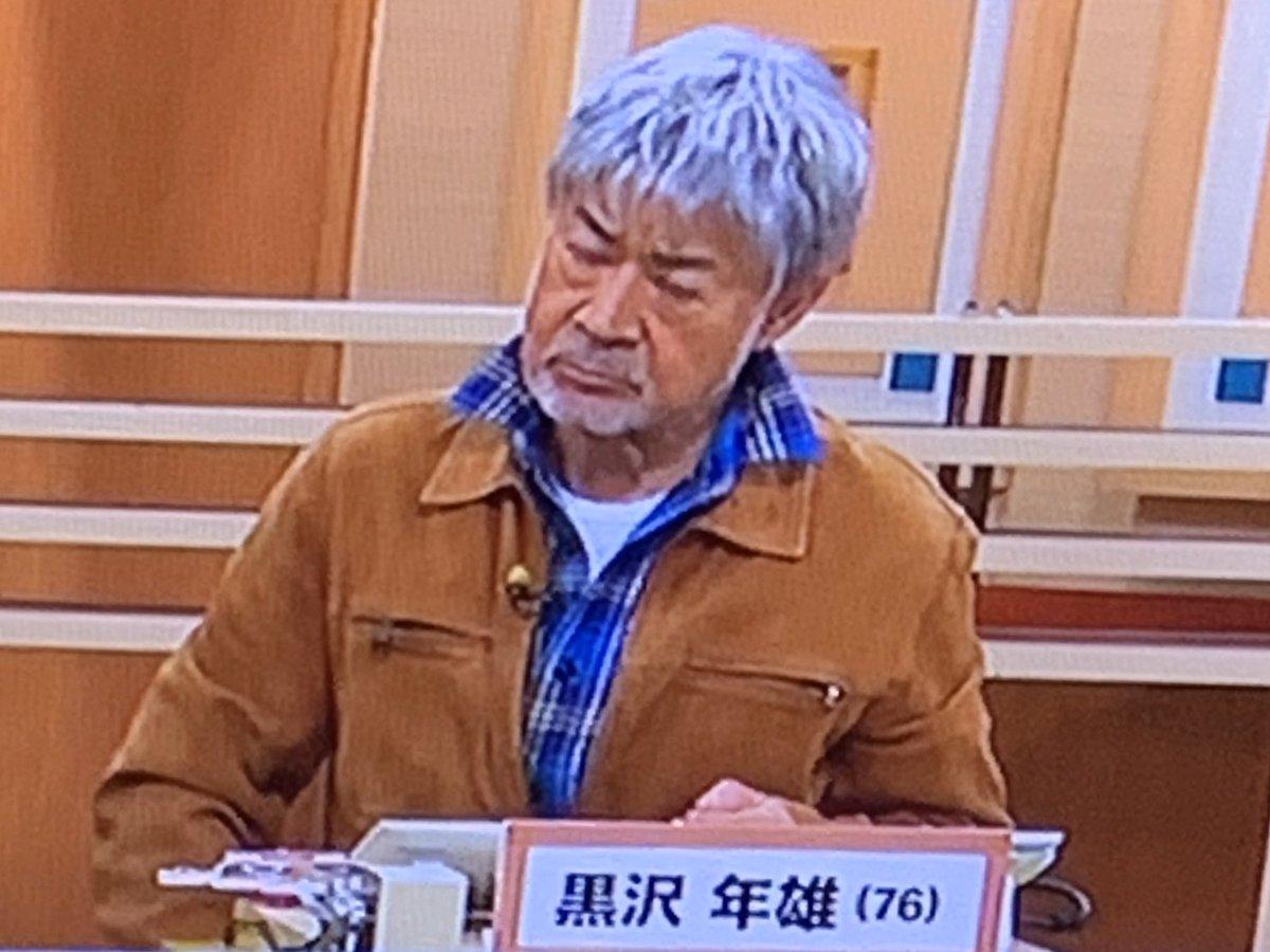男 黒沢 年