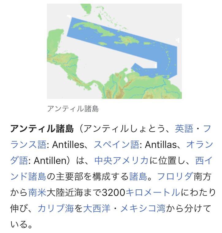 アンティル諸島
