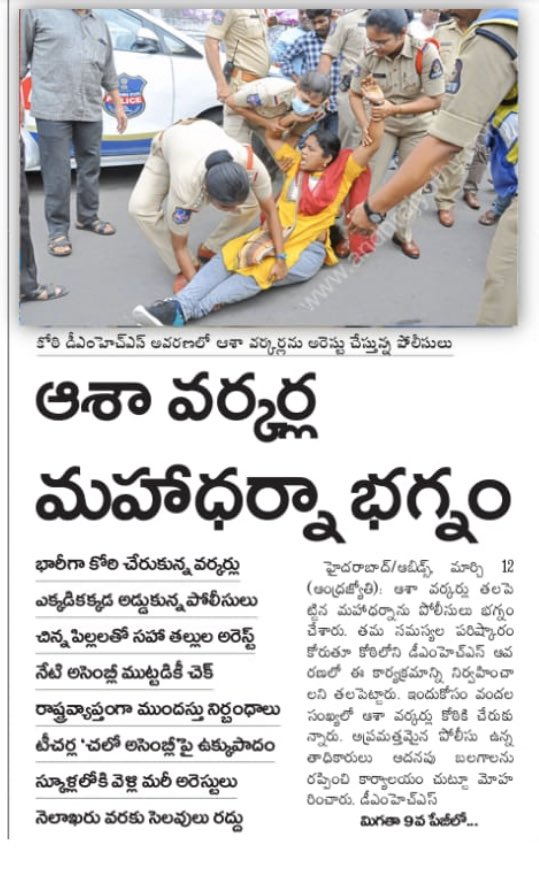 CM Kcr Garu at this moment we can see white saree Mother Teresa in state every were(Asha workers) please it's right time to increment salaries as you promised them, they are risking their life's @TelanganaCMO @KTRTRS @INCIndia @MahilaCongress @sushmitadevinc @priyankagandhipic.twitter.com/TMRrlQY7HJ