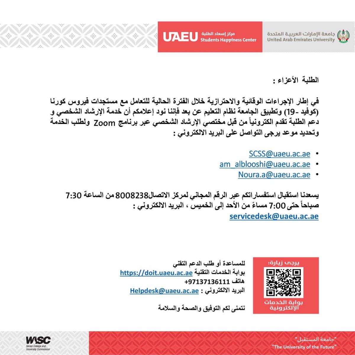 #جامعة_الإمارات : خدمة الإرشاد الشخصي ودعم الطلبة تقدم الكترونياً في إطار الإجراءات الوقائية والاحترازية خلال الفترة الحالية. #صحيفة_الخليج