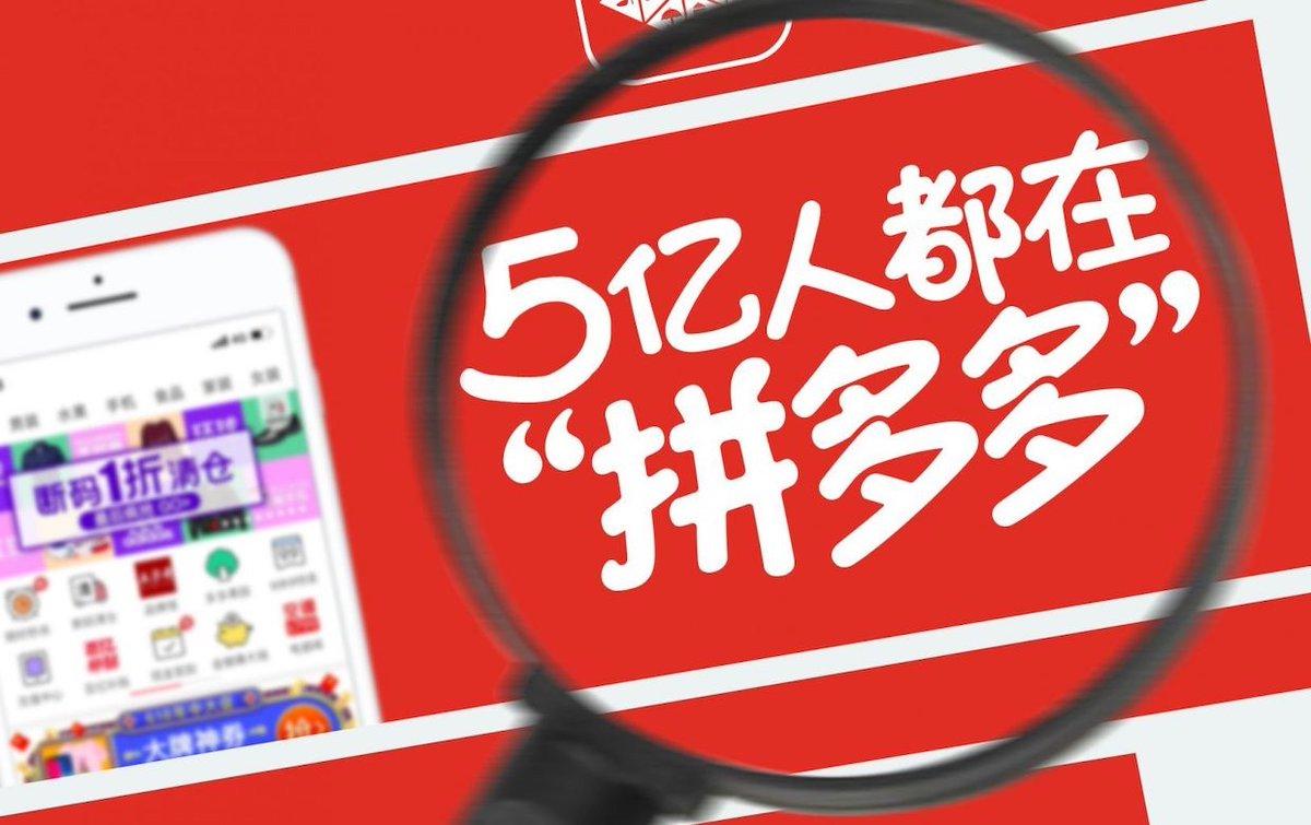 中国のソーシャルEC大手Pinduoduo(拼多多)、長期投資家多数から11億米ドルを調達