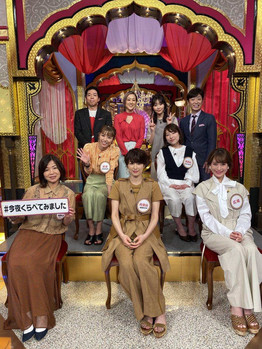 RT @ntvkonkurabe: ●ご視聴ありがとうございました!● 『東京で背伸びして生きる女』の生態はいかがでしたでしょうか?  番組の感想をぜひ #今夜くらべてみました を付けて投稿してください♪ https://t.co/Plhwogxvmx