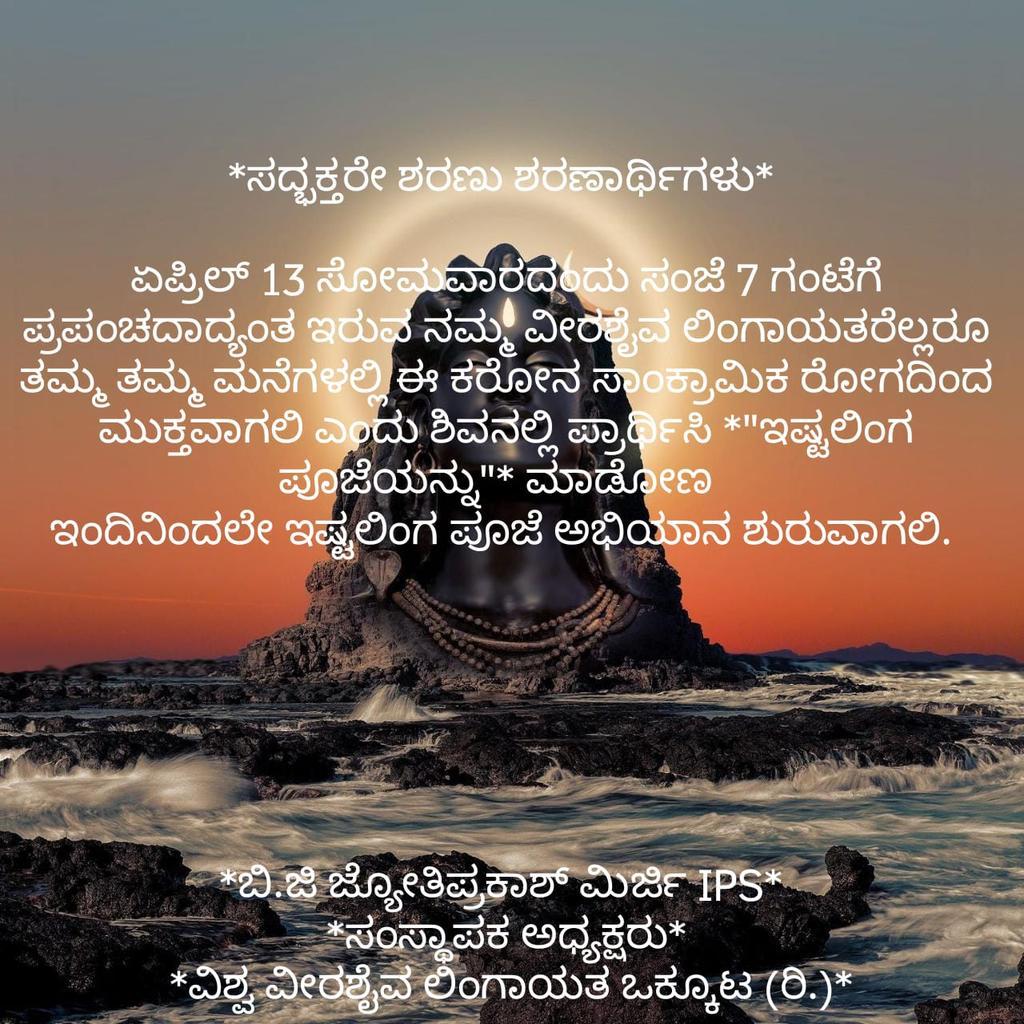 #Ishtalinga pooje worldwide 👌👌 #Veerashaiva #Lingayat https://t.co/olomU0OiGn