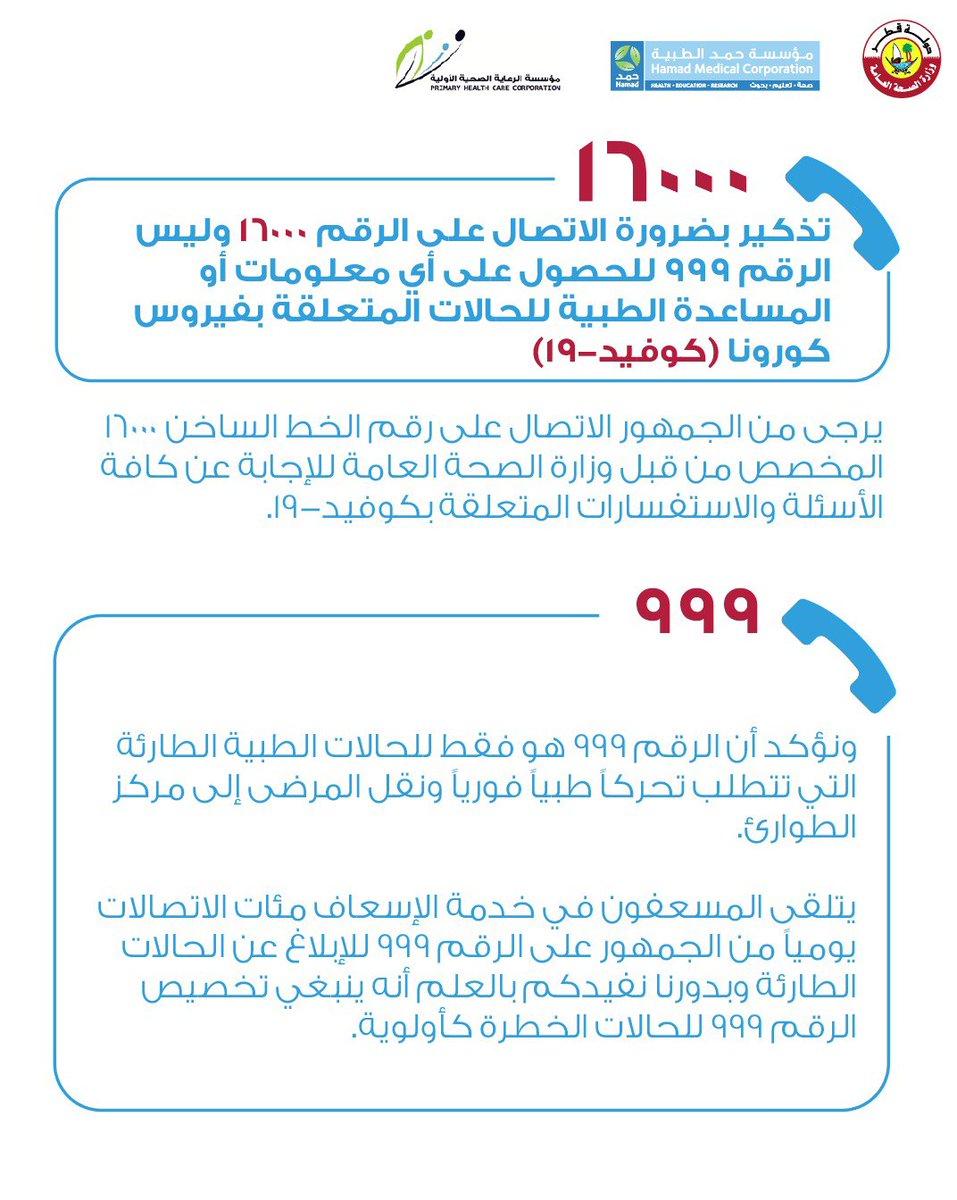 رقم قيد المنشأة وزارة التعليم قطر