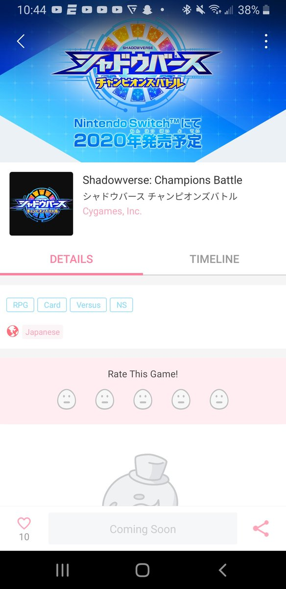 New cool shadowverse switch game coming out yallpic.twitter.com/lfNKCl6CbV