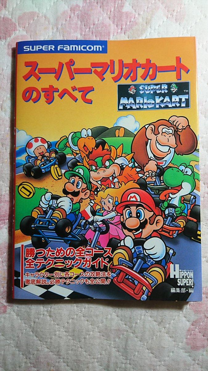 古市 北加賀屋店でマリオカート攻略本を80円で買ったよ。