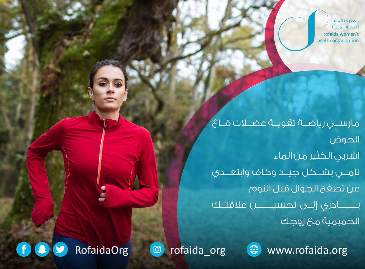 في #يوم_الصحة_العالمي اتخذي قرارات وإن كانت بسيطة من أجل صحتك  #تحكمي #متعطشة_للحياة