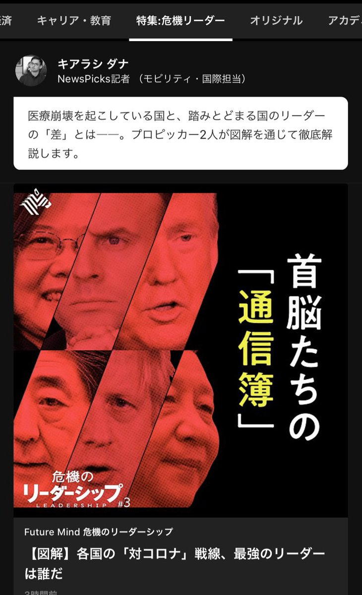 #NewsPicks  の新型コロナ特集に、@KS_1013 先生と参加させていただきました。日本、アメリカ、イギリス、フランス、台湾、中国の6カ国の首脳がウィルスの拡大を防ぐため、どのように対応してきたのか、そのリーダーシップについて5つの要素に分解して分析しました。