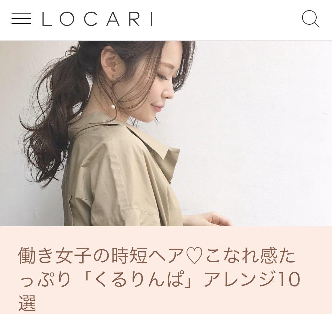 働き女子の時短ヘア♡こなれ感たっぷり「くるりんぱ」アレンジ10選  @locari_jpより#ロカリ #LOCARI #ピックアップ #くるりんぱ #3分ヘアアレンジ