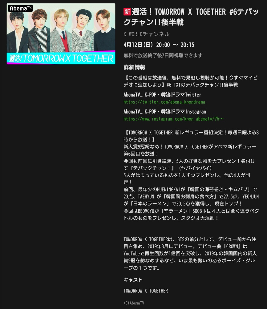 TXT(4/8までの情報)12日📱20:00~20:15 週活!TOMORROW X TOGETHER # 6デバックチャン!!後半戦(Abema TVにて)🔗13日📱21:00~ TO DO X TOMORROW X TOGETHER 2020 -EP.14(Weverse,VLIVEにて)«予定»14日📱[Behind cut] TO DO X TXT - EP.14 preview(Weverse[有料])«予定»