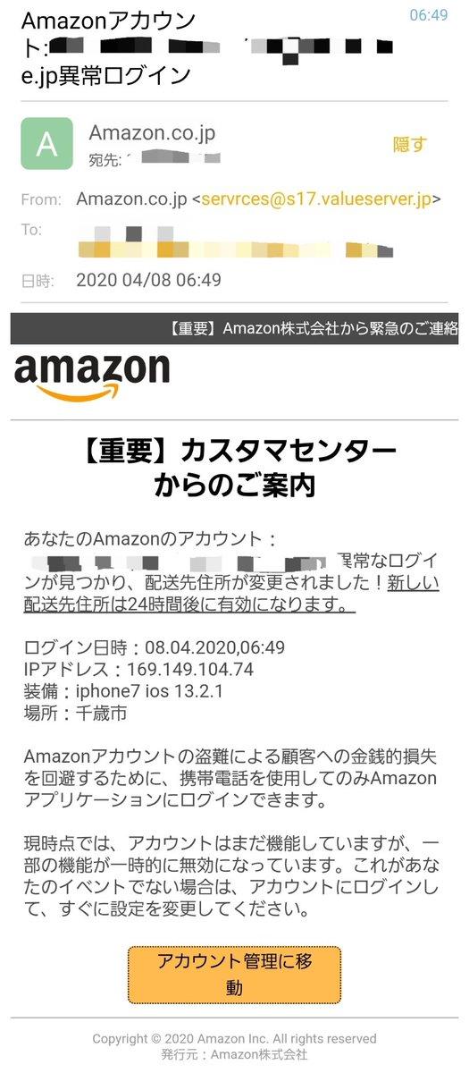 異常 メール Amazon ログイン
