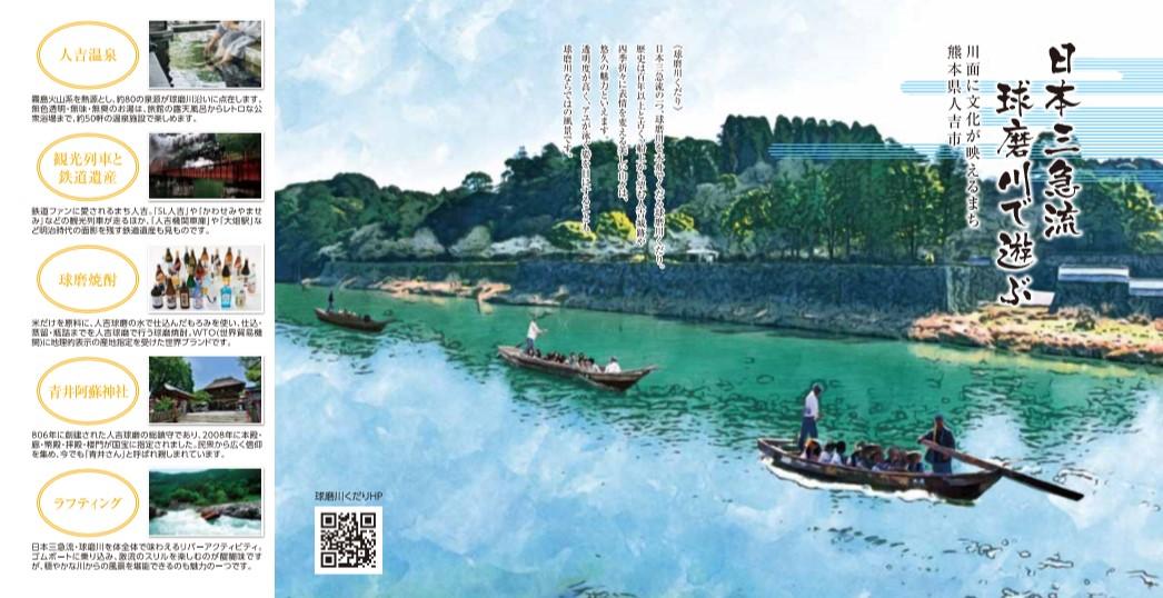 川面に文化が映えるまち「熊本県人吉市」。球磨川の美しい風景を切り取ったオリジナルブックカバーが完成、書店に...