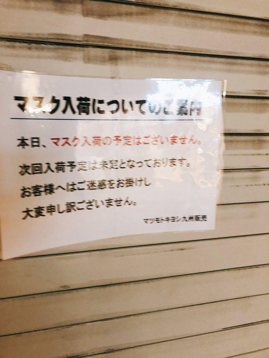 和泉 マスク 入荷 コストコ