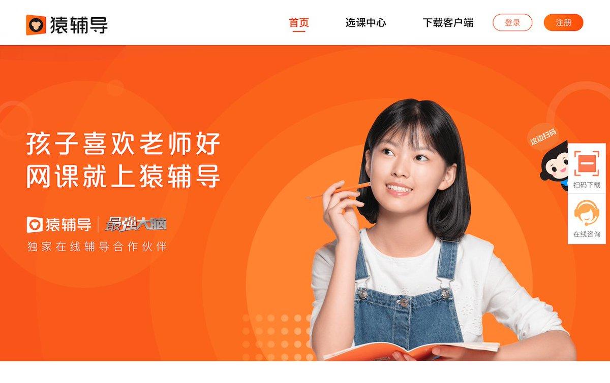中国のオンライン学習ユニコーンYuanfudao(猿輔導)、シリーズGラウンドで10億ドルを調達——時価総額は78億ドルに – BRIDGE