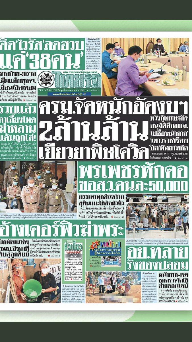 #เราไม่ทิ้งกัน #Thailand Thairath front page: Prayuth's cabinet put 2 trillion baht to deal w/ #Covid19, using curfew as an excuse to kill a monk, infected no. daily down to 38, govt will spend 801 million buying masks, Yaowarat quiet, #Pattaya lock downpic.twitter.com/h7HaKFukXq