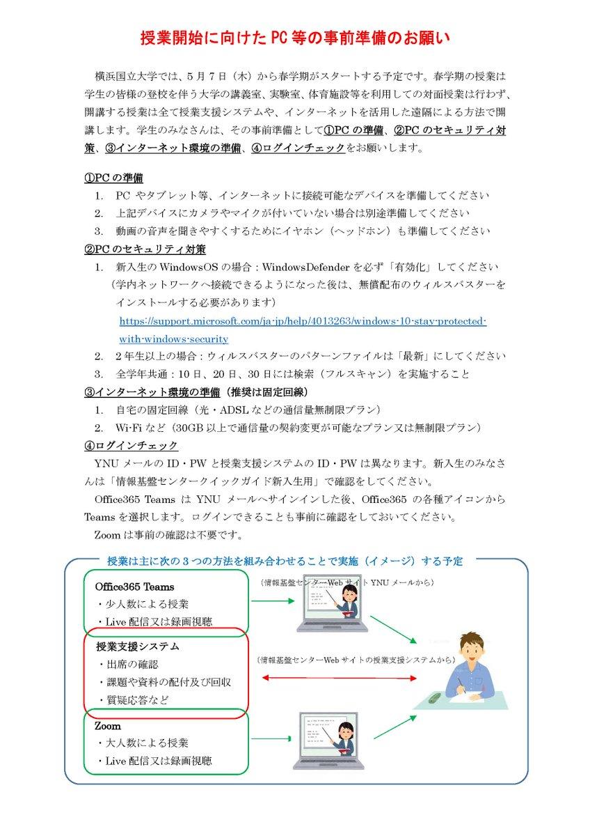 横浜 国立 大学 授業 支援 システム