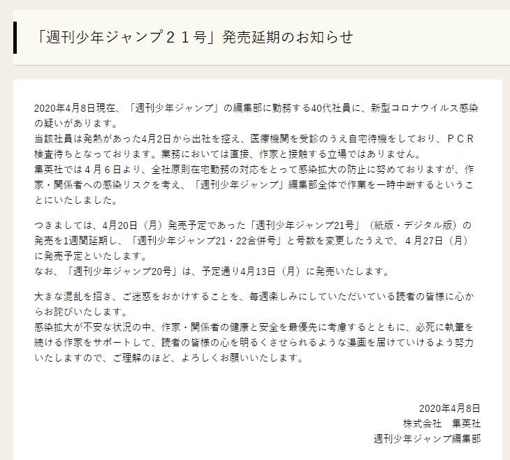 『週刊少年ジャンプ』21号発売延期 編集部員に新型コロナウイルス感染の疑い  @itm_nlabから
