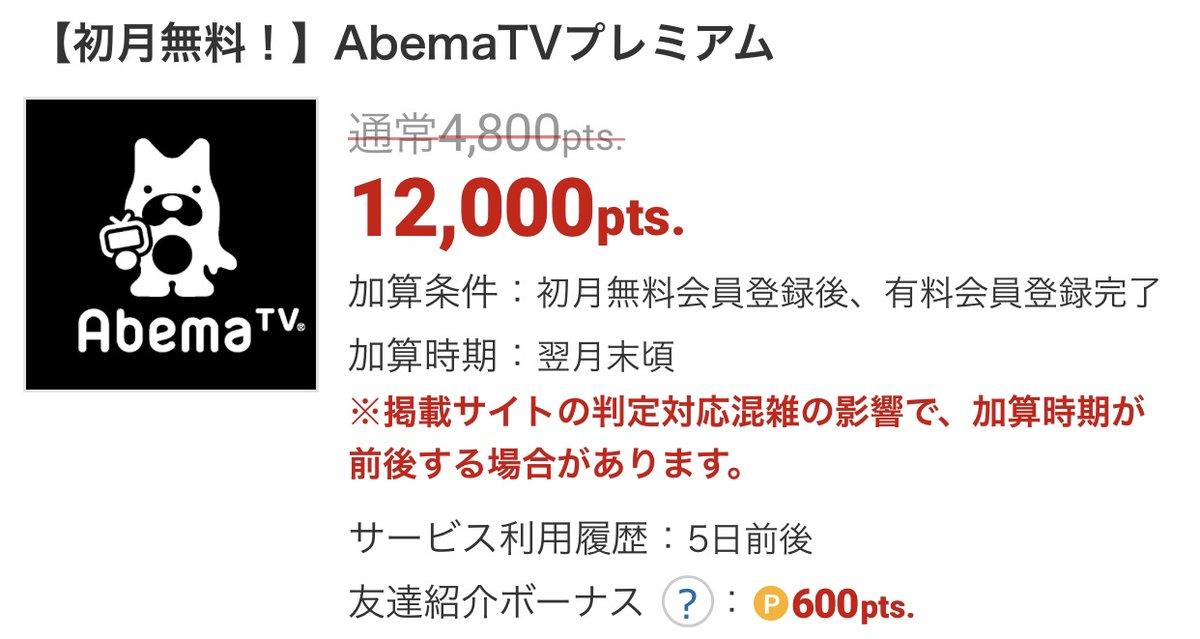 【還元数NO.1】Abema TVプレミアムの有料会員登録完了で1,200円相当のECナビポイントをプレゼント🎁今なら初月無料でチャンネルを楽しむことができるので自粛でお家に居るのが飽きてしまった方には打って付けです🥳🥳PC▷SP▷
