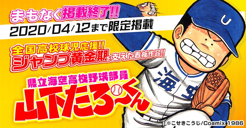 """サイコミ en Twitter: """"ジャンプ黄金期を支えた野球漫画「県立海空高校 ..."""
