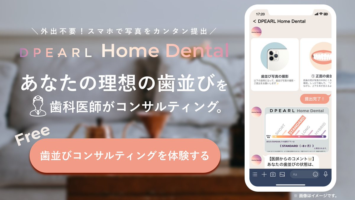 LINEを活用した歯科矯正サービス「DPEARL」が歯科医による遠隔コンサルサービスを開始あと10〜20年若かったら、コレ自己投資としてやってましたね、たぶん。