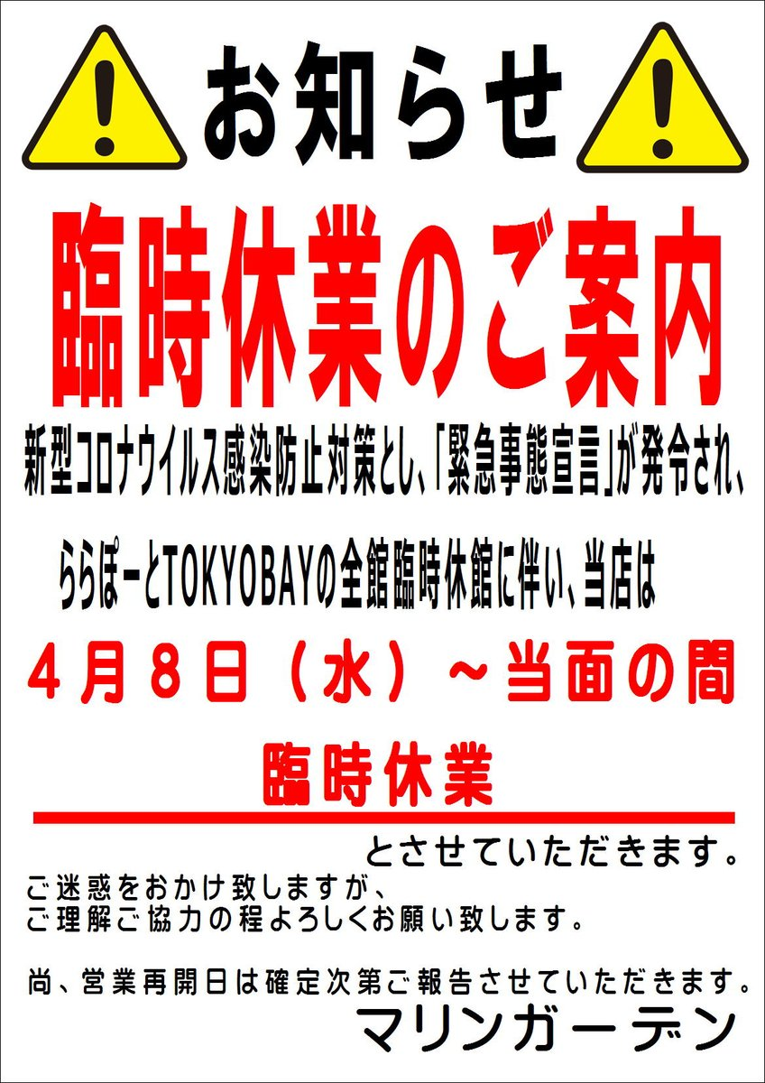 ららぽーと tokyo bay コロナ