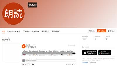声優の悠木碧さん、自宅待機の親子に絵本読み聞かせ SoundCloudで音源公開