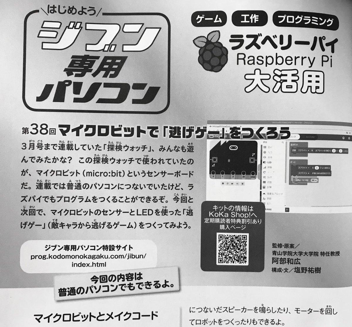 コード マイクロ ビット メイク