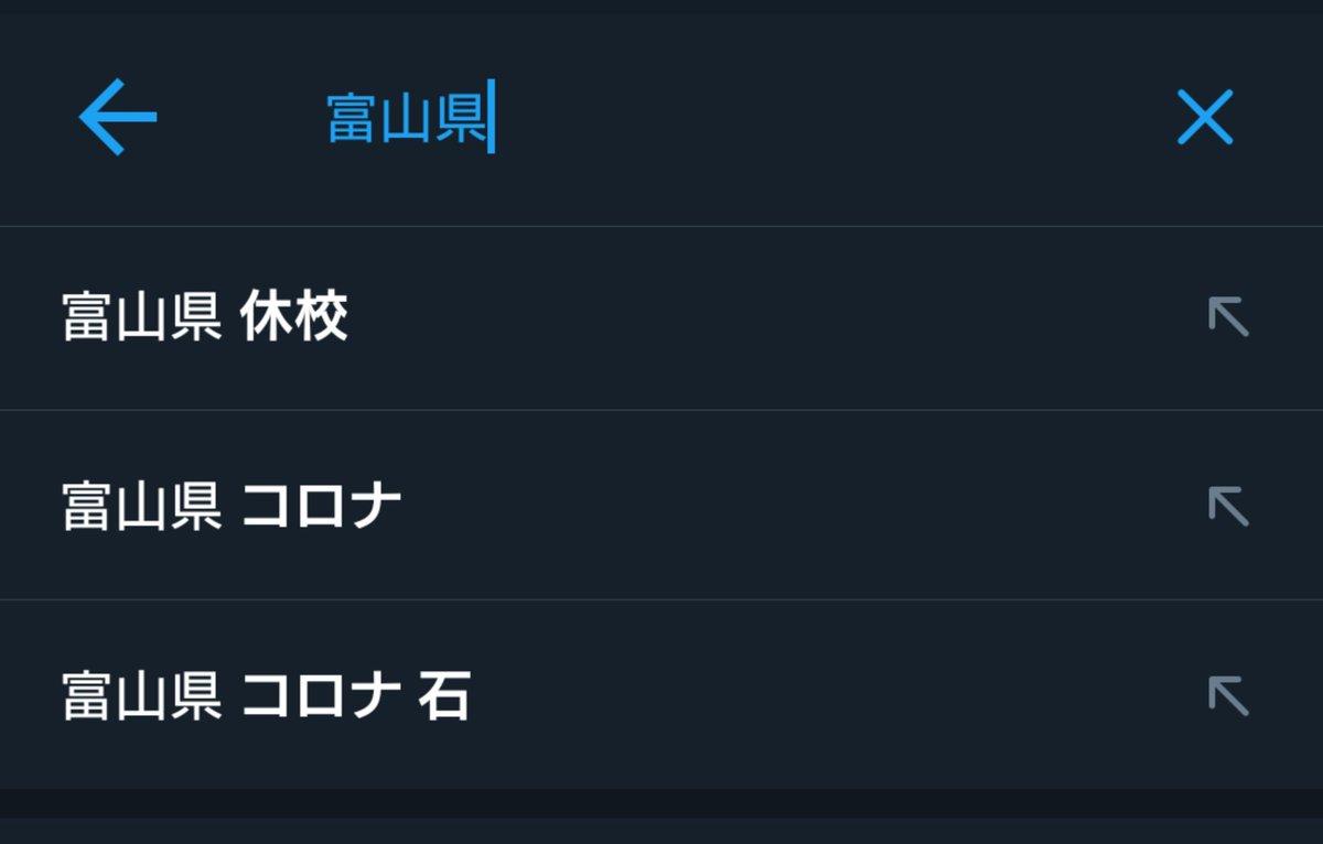 コロナ twitter 富山