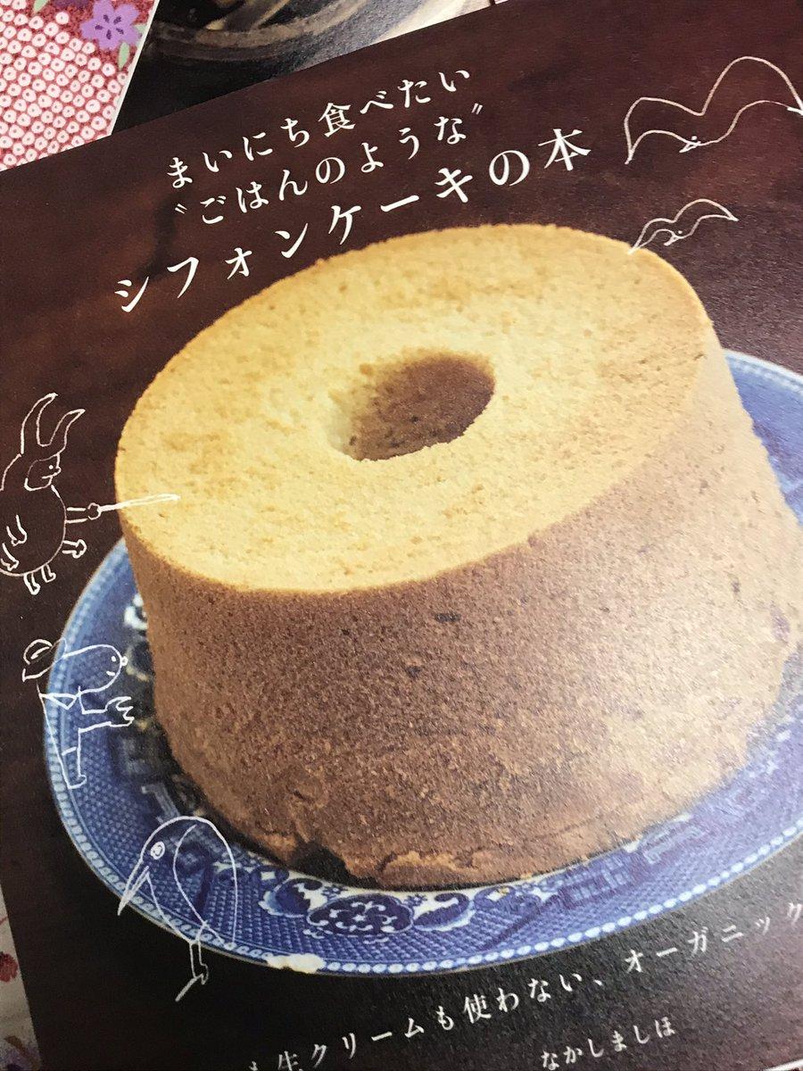 ケーキ なかしま しほ シフォン
