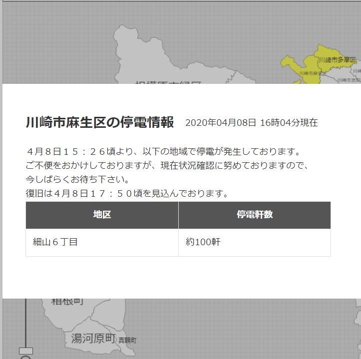 情報 川崎 市 停電