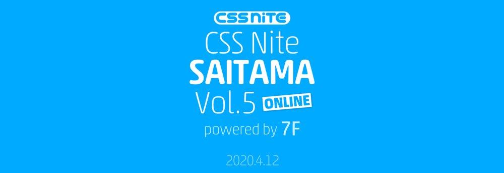 次の日曜日(4月12日)にオンライン配信されるCSS Nite in Saitama, vol.5 w/ 7Fに出演します。