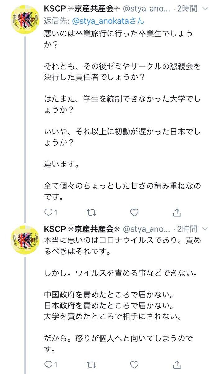 産業 実名 京都 大学 コロナ