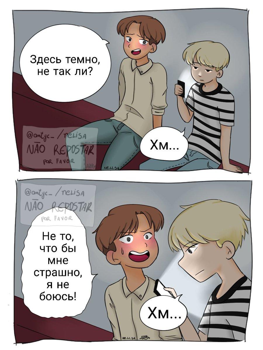 [RUS] [Перевод]  Автор: @nelisaaaa_  #sope #yoonseok #hoseok #yoongi
