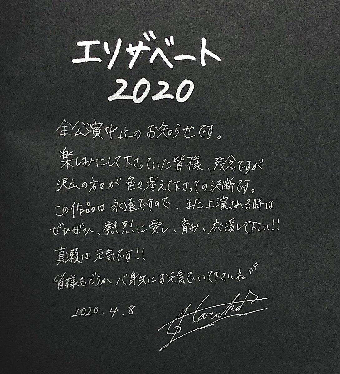 チケット エリザベート 2020 エリザベート2020待望のキャストスケジュール発表