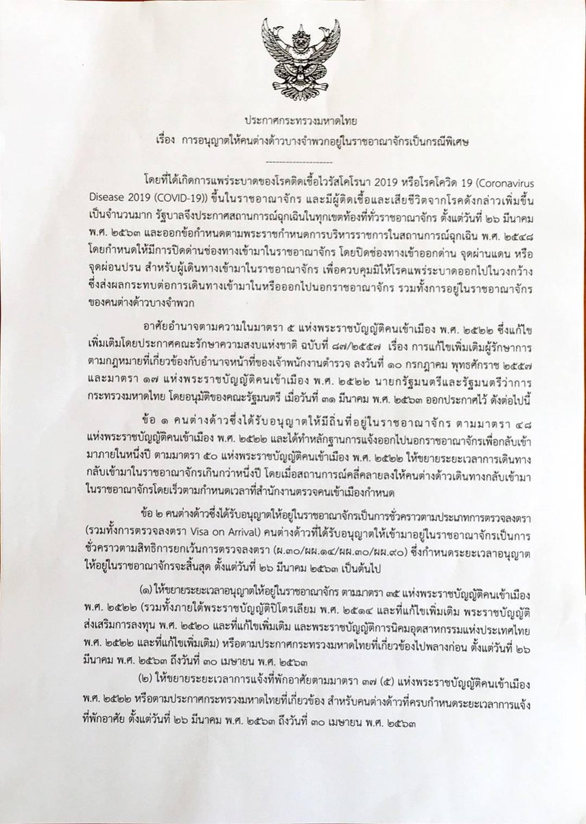 Good news at last! The prime minister has now signed the visa amnesty document. I'm told the Commissioner of the Immigration Bureau has just briefed all police officers on this. Hopefully there will be an official statement very soon #COVID19 #โควิด19 #Thailand pic.twitter.com/cgO46vogvC