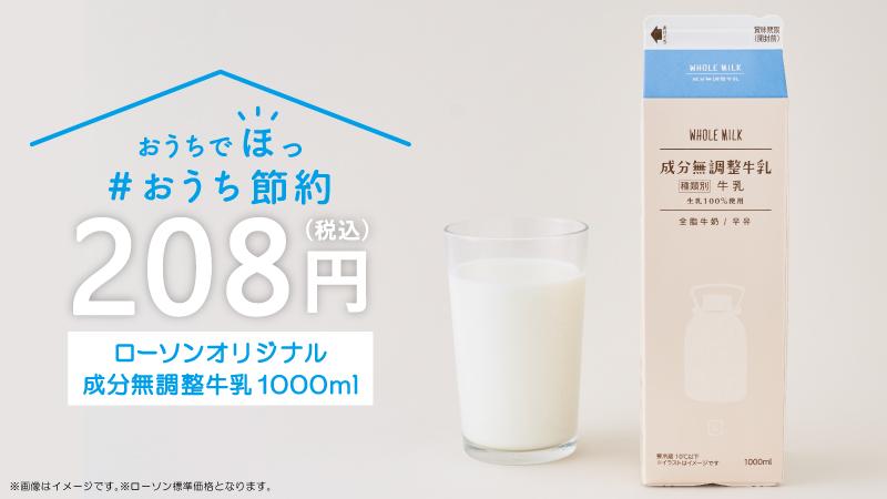 牛乳 ローソン