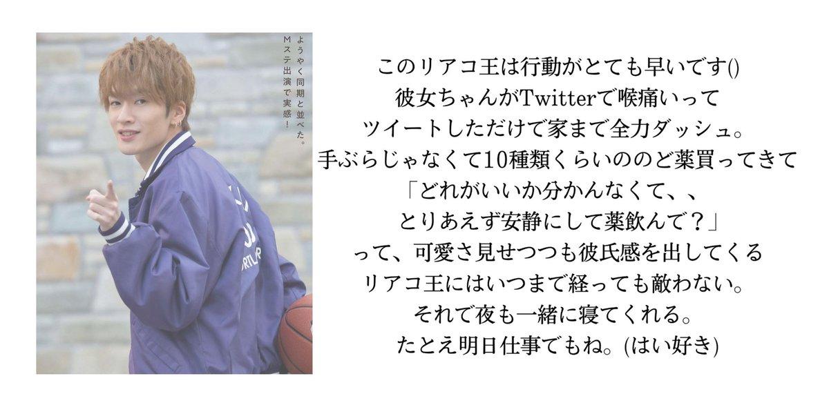 同期 渡辺 翔太